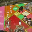 鎌倉国宝館で特別展「ひな人形」を見物する
