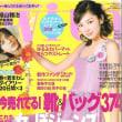 雑誌:『With』5月号