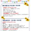 明日は、TSUTAYA夏祭り