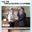 2017.11.7山口・下関 下関市立小月小学校に子ども手帳贈呈