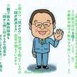 堺市長には、竹山おさみさんを!