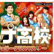 『オトナ高校』スピンオフ&DVDお知らせ