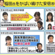 安倍晋三のカラオケ十八番発覚