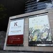 六甲アイランドの美術館