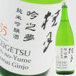 "5/25(金)ポイントUP""5倍"" 「桂月 吟之夢55・山廃純米酒58」@西寅"