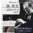 父の記念コンサート