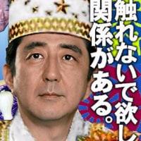 萩生田光一幹事長代行も暴言