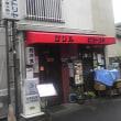 サトアキの美味いものを喰らう!volume49☆鶯谷「グリル ビクトリア」