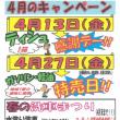「燃料課3月のキャンペーン」