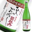 旬の味覚は季節を感じる日本酒と共に「司牡丹 生鮮酒秋 ひやおろし」入荷@西寅