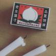 北海道胆振東部地震のブラックアウトを経験して