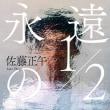 佐藤正午著「永遠の1/2」読みました。(注意!長文ネタバレ)
