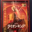 劇団四季『ライオン・キング』HN:しろくまの感想