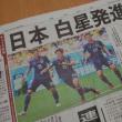 【2018年サッカーW杯ロシア大会】日本初戦白星...南米コロンビアに勝利!