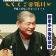 【今週土曜日】柳家小三治独演会