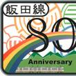 8月20日は飯田線全通80周年
