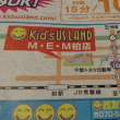 kid's US LANDがオープン