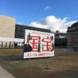 国宝 京都国立博物館