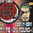 負けへんで!! 3rd ROUND【OPENソロ部門】