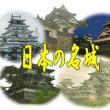 名城を旅する 記念原稿(ってほどたいしたもんじゃない!)その1