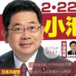 2月22日に小池晃書記局長が町田市長・市議選の応援に!──お誘いあわせてお越しください