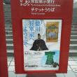江戸東京博物館「徳川将軍家へようこそ」