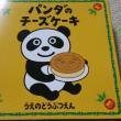 パンダのチーズケーキ