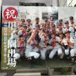 横浜高校おつかれさま