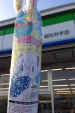ファミマ限定『初音ミク ビニール傘』を買ってみた。
