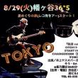 【LIVE INFO.】8月29日(火)幡ヶ谷36°5