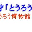 ❤トリオ漫才 「とうろうズ」3