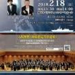 東京オペラシティ 『海上自衛隊東京音楽隊第57回定期演奏会』