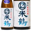 ◆日本酒◆山形県・米鶴酒造 マルマス米鶴 限定純米吟醸 出羽燦々 青 限定生酒