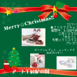 パワーストーン 今日から12月!! クリスマスキャンペーンが始まりました!!