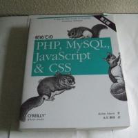 初めてのPHP MySQL JavaScript &CSS