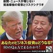 王岐山系の「海航集団」は本当に経営危機に陥っているのだ 無視しがちな細かなニュースを拾い、米中貿易戦争の実態に迫る 『米中関係が決める5年後の日本経済』渡邊哲也著(PHP新書)
