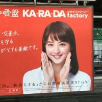 1月8日(月)のつぶやき:佐々木希 整体・骨盤 KA・RA・DA factory 渋谷駅線路横ビルボード広告