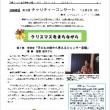 国連ウィメン日本協会 多摩 ニュースレターVol.42