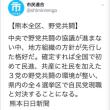 総選挙点描ー11ー 熊本、続報。