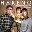 『年賀状用 家族写真 安っ♪』データ1枚¥4000 札幌格安写真館ハレノヒ