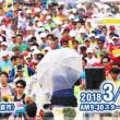 佐倉マラソンエントリー開始!