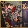 👫〜神戸ファッション美術館〜⛩…JR住吉駅ビル 180220