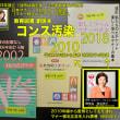 【コンス・マンセー!!!】日本の伝統的なしきたりや礼儀作法のすばらしさを(金儲けのために)見直したのは私(明石伸子 あかし のぶこ)です