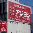 2017年4月 大阪の思い出 #7 -大阪・鶴橋の看板-