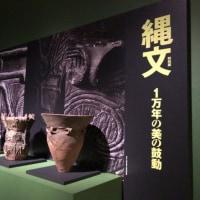 縄文 特別展 -東京国立博物館-