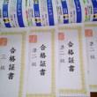 2018年第1回漢字検定の結果が届きました