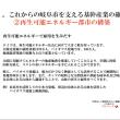 【拡散希望】岐阜市再生の設計図 三方良しの【アサノミックス】