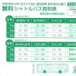 無料シャトルバス。~10月1日ダイヤ改正~