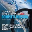 埼玉県川口市のSKIPシティでブルーアクロのオンボード体験映像とトークショー