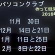 増林PC-17.11.23